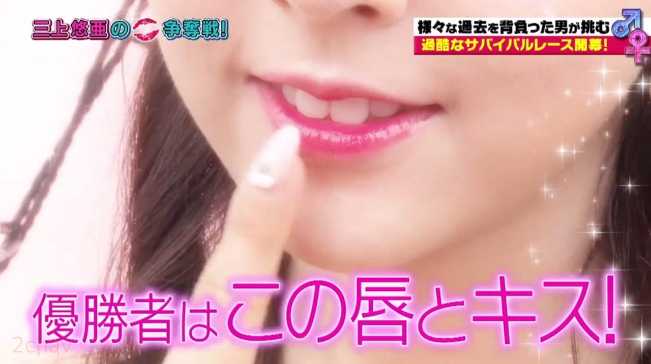 三上悠亜サバイバルキス005