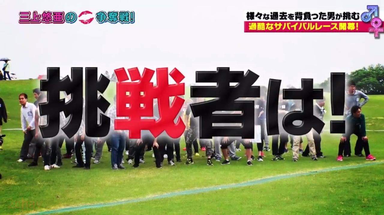 三上悠亜サバイバルキス006