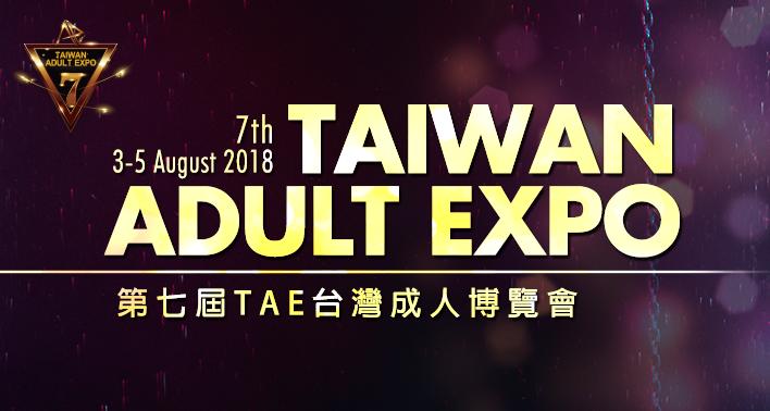 台湾アダルトエキスポ2018
