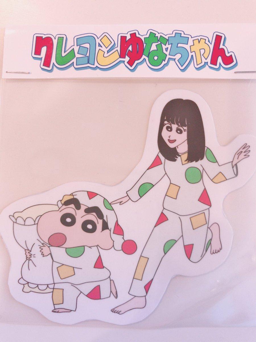 クレヨンゆなちゃん001