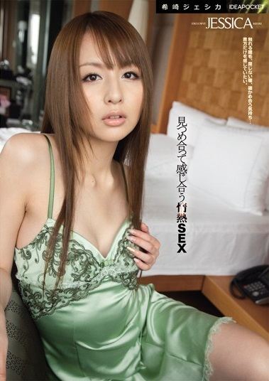 希崎ジェシカ2010