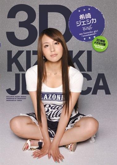 希崎ジェシカ2011
