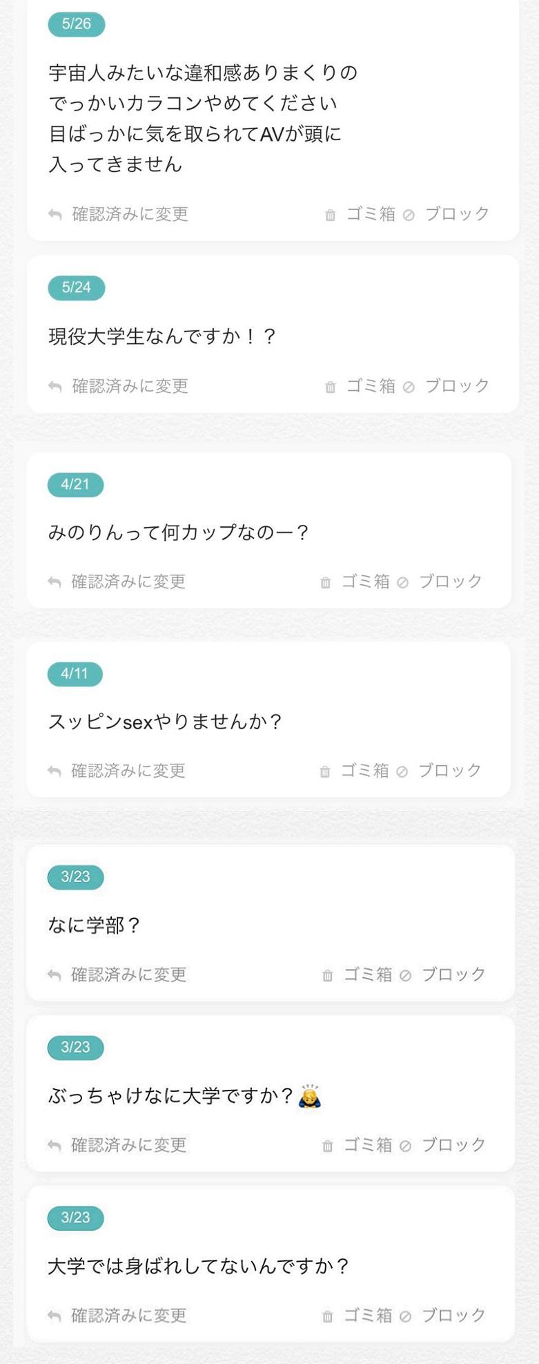 みのりんおこ001