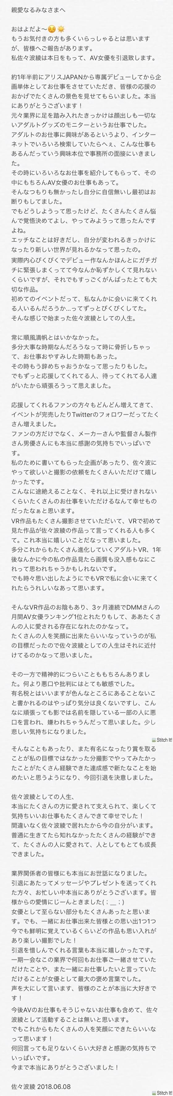 佐々波綾引退003