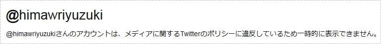 ひまちゃん凍結001