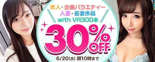 VR作品セール001