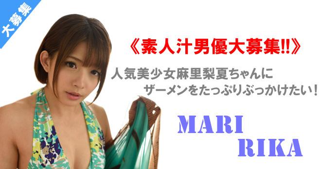 人気美少女麻里梨夏ちゃんがドリシャッ!! 出演決定! 素人汁男優大募集