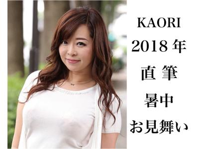 KAORIちゃんからの暑中見舞い 2018年版