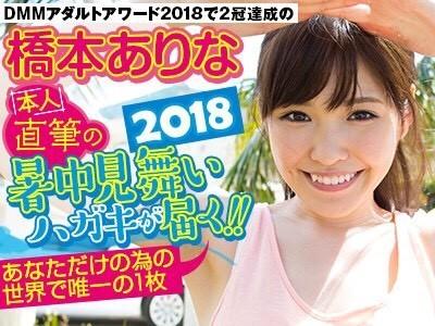橋本ありなちゃんからの暑中見舞い 2018年版