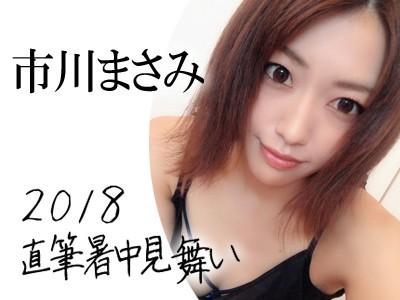 市川まさみちゃんからの暑中見舞い 2018年版