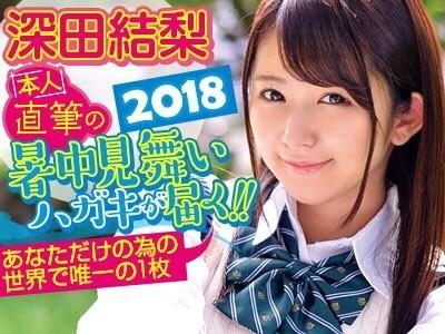 深田結梨ちゃんからの暑中見舞い 2018年版