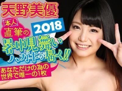 天野美優ちゃんからの暑中見舞い 2018年版