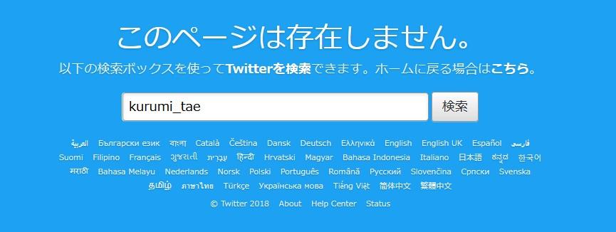 胡桃たえのTwitterが消える001