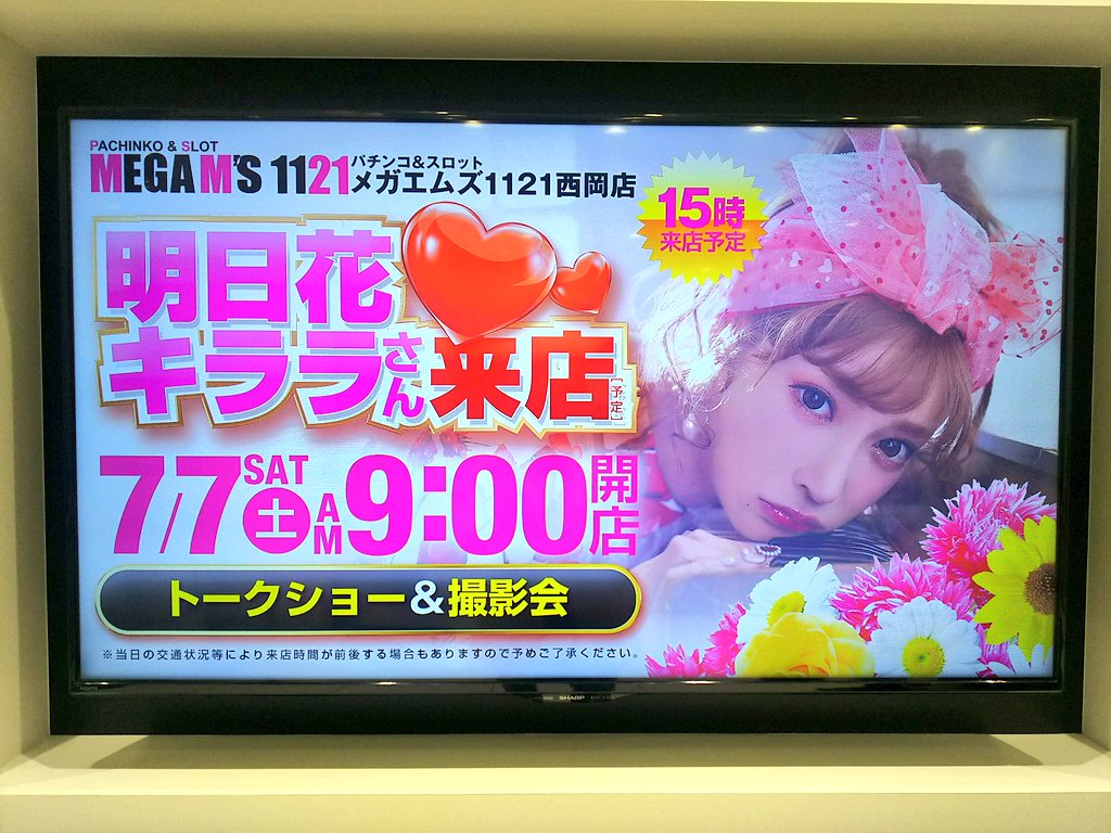 明日花キララ北海道イベント
