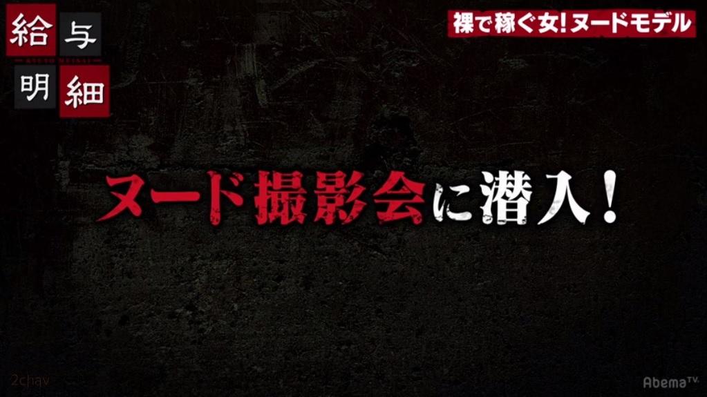 桜木優希音給与明細001