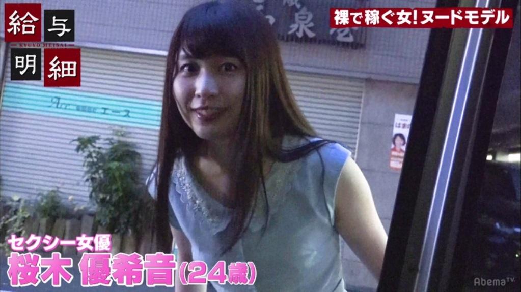 桜木優希音給与明細002