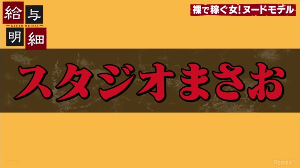 桜木優希音給与明細009