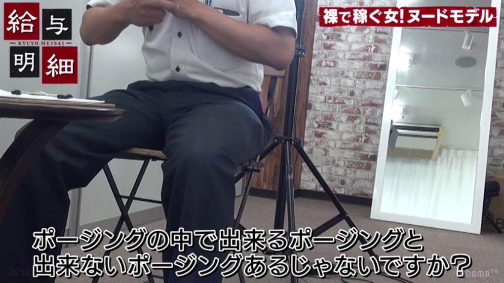 桜木優希音給与明細029