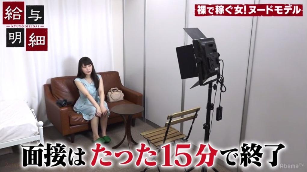 桜木優希音給与明細033