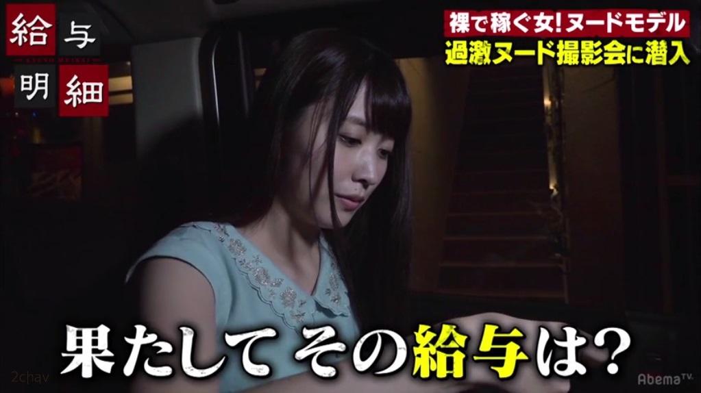 桜木優希音給与明細064