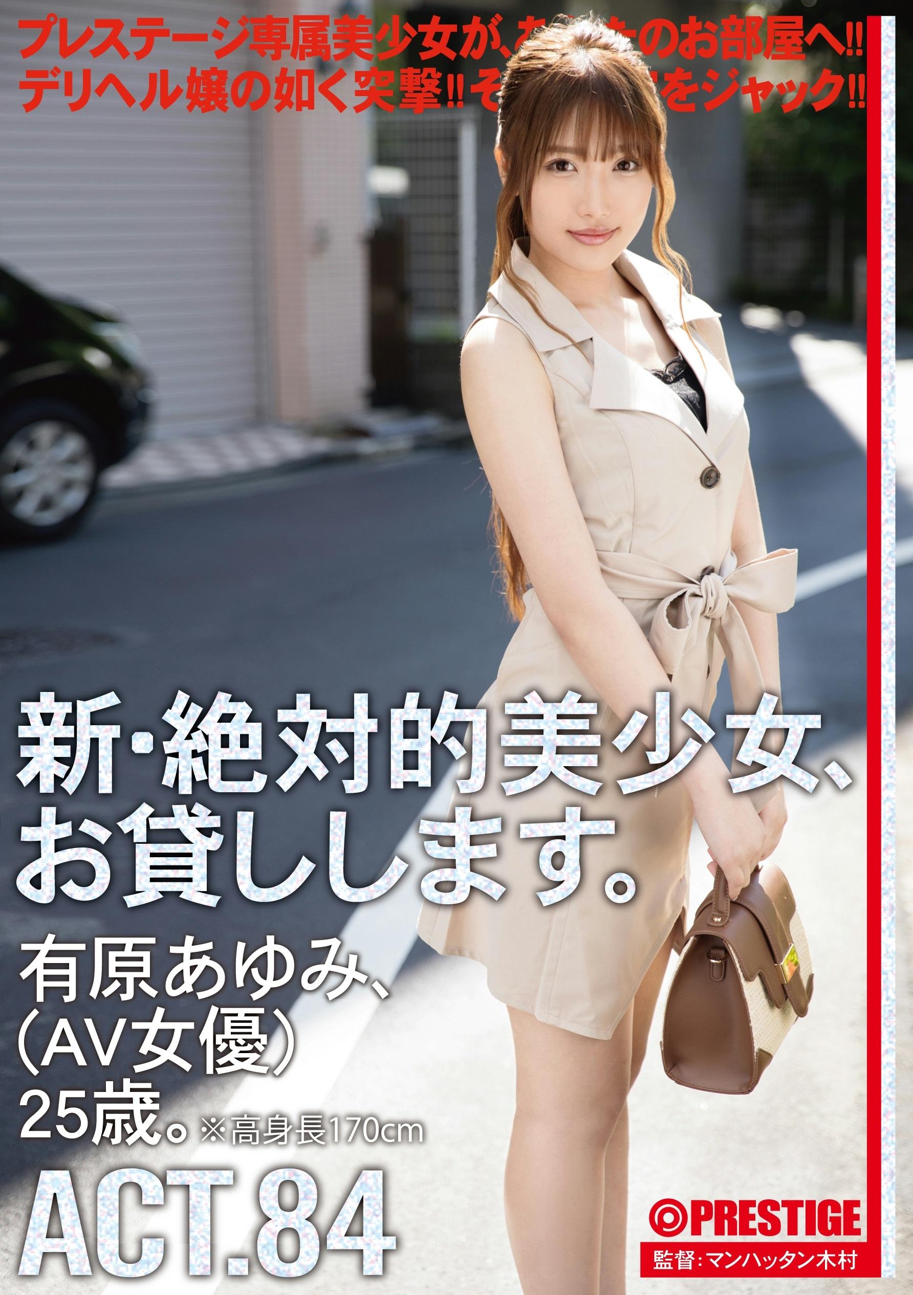 有原あゆみ001