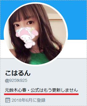 鈴木心春引退001