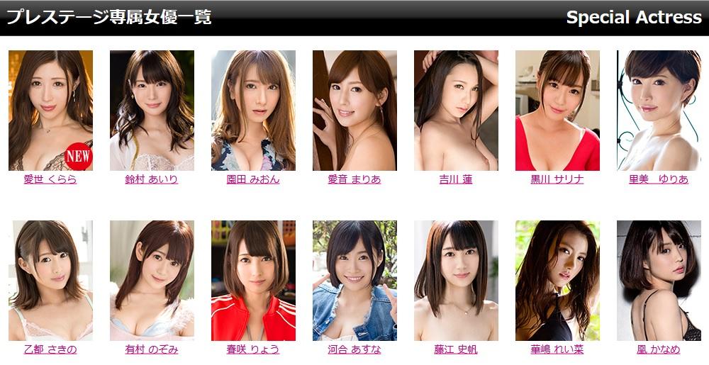 プレステージ専属女優リスト2018年8月001