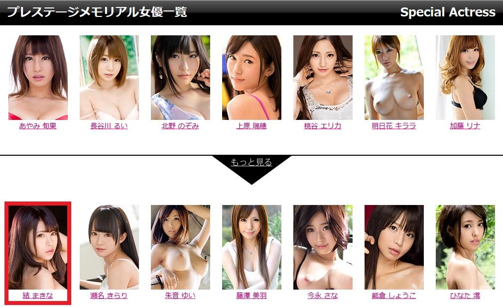 プレステージ専属女優リスト2018年8月002
