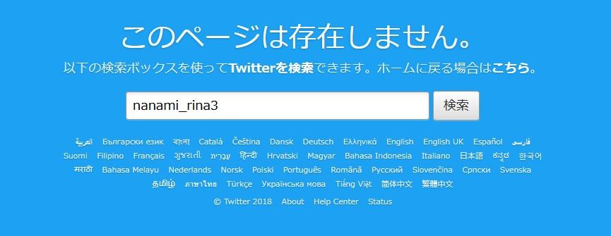 アイポケ専属・七実りなのTwitterが消える
