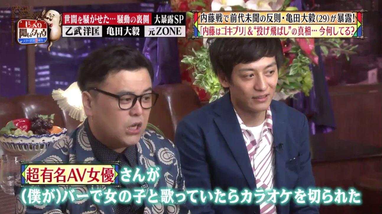 とろサーモン久保田AV女優003