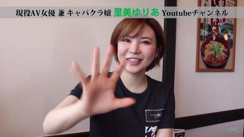 里美ゆりあチャンネル002