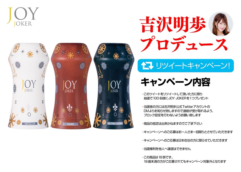 吉沢明歩JOY JOKER003