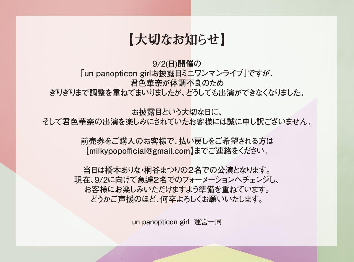 橋本ありな・桐谷まつり・君色華奈001