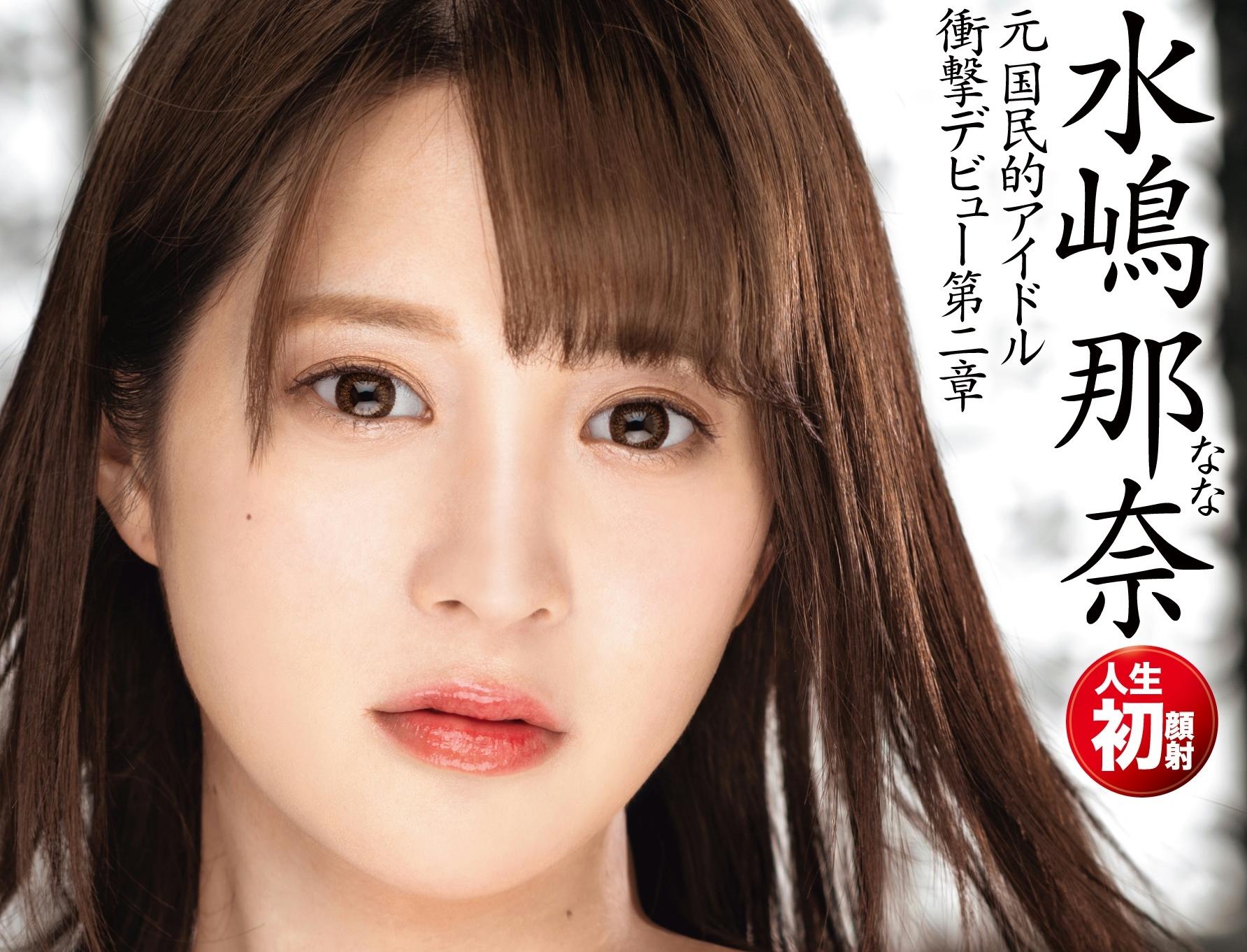 顔射の美学 03 水嶋那奈001