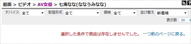 七海ななFANZA全消去002