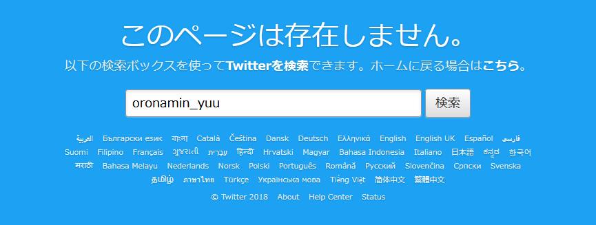 麻倉憂Twitter