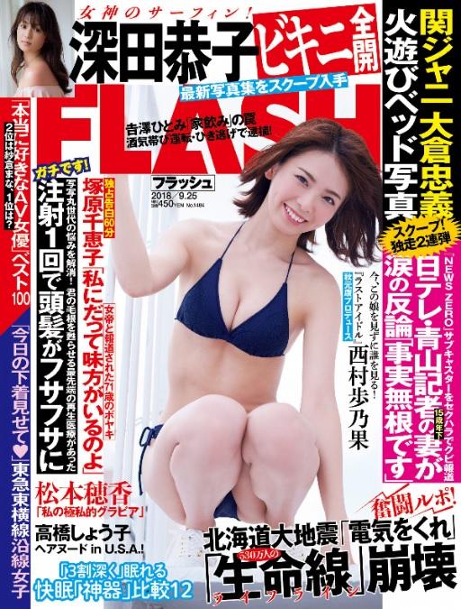 週刊FLASH2018年9月25日号