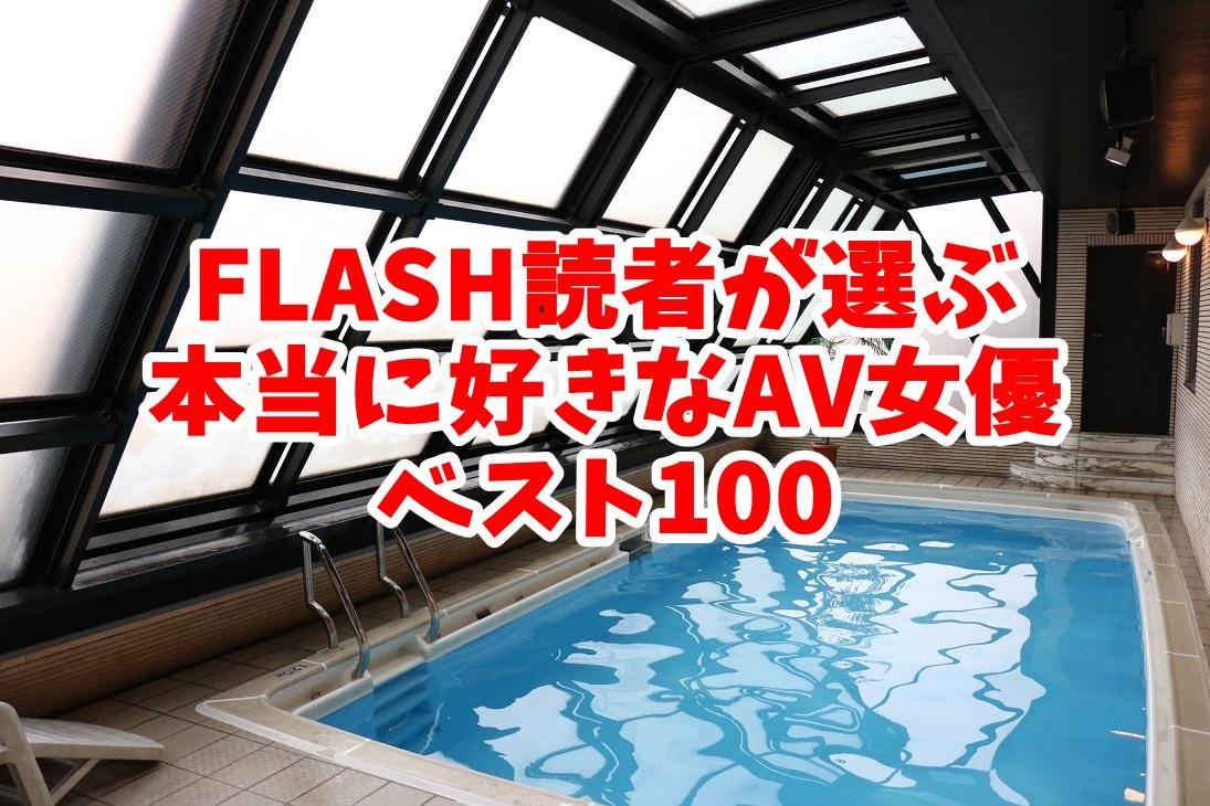 FLASH読者が選ぶ本当に好きなAV女優ベスト100!