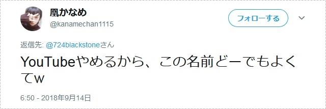 凰かなめyoutube辞める001