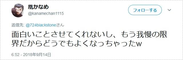 凰かなめyoutube辞める002