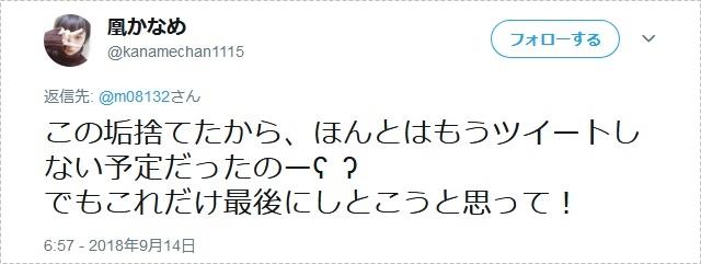 凰かなめyoutube辞める003