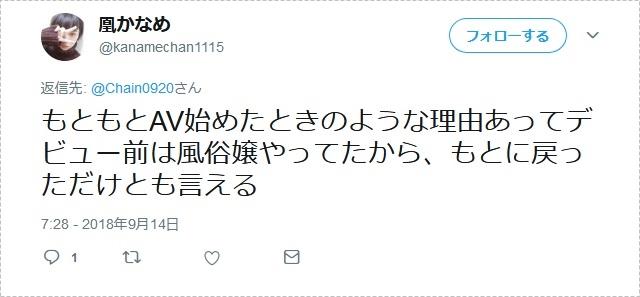 凰かなめyoutube辞める004