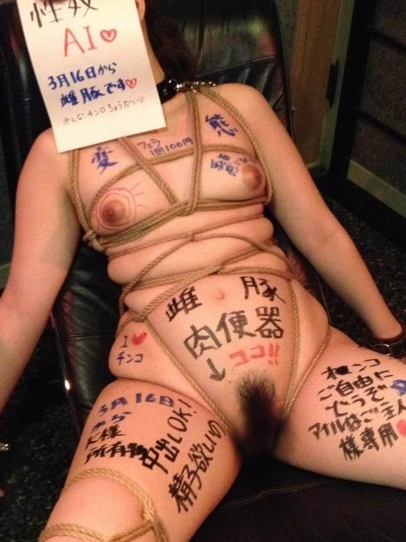 体に卑猥な落書きされた調教済み女がヤバいwwwwwww【画像30枚】29_20180506005750a9f.jpg