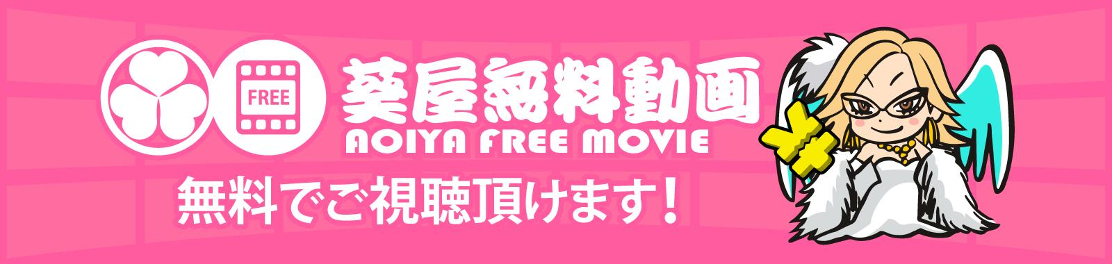 葵屋本店無料動画