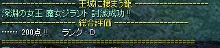 rank-d.png