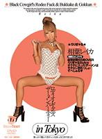 ロディオ・ギャルズ★ザーメン・パーティー in Tokyo 騎っかり腰ふり黒ギャルを真っ白に汚す素人汁 相葉レイカ