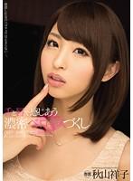 【秋山祥子】唇やマンコのビラビラをアクリル板に押し付けながらのド淫乱オナニー!