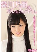 栄川乃亜はオレのカノジョ。