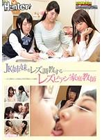 JK姉妹をレズ調教するレズビアン家庭教師 ~美人教師と2人姉妹&清楚系教師と3人姉妹~