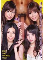 世界で一番大きなチンポを持つ男のSEX 晶エリー 乃亜 早川瀬里奈 星優乃